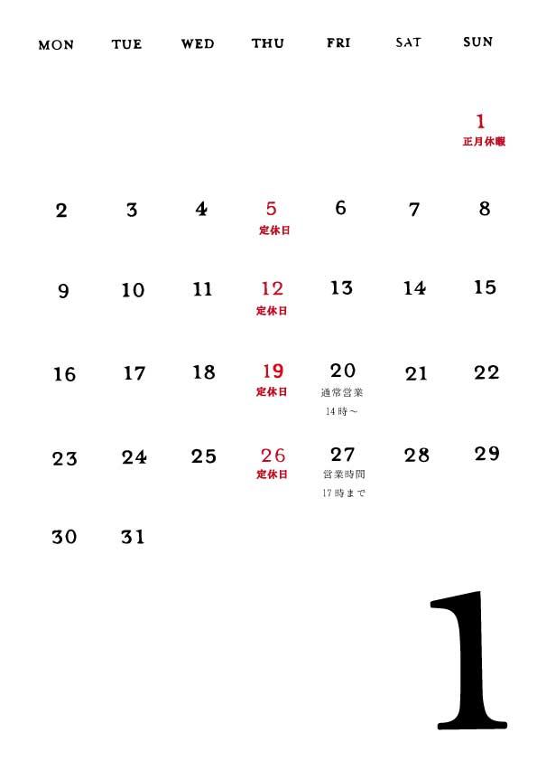 1月営業カレンダー2017