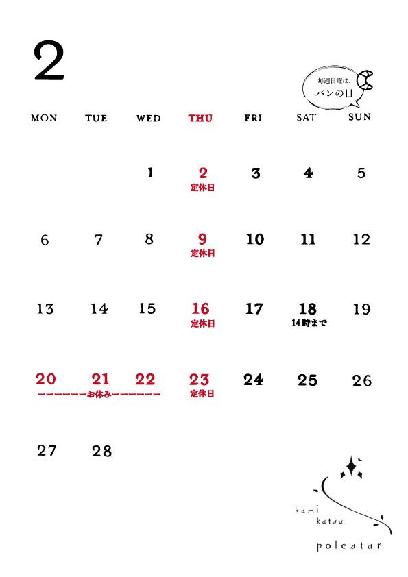 2017年2月営業カレンダー