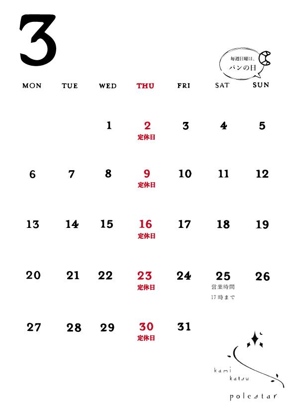 2017年3月営業カレンダー