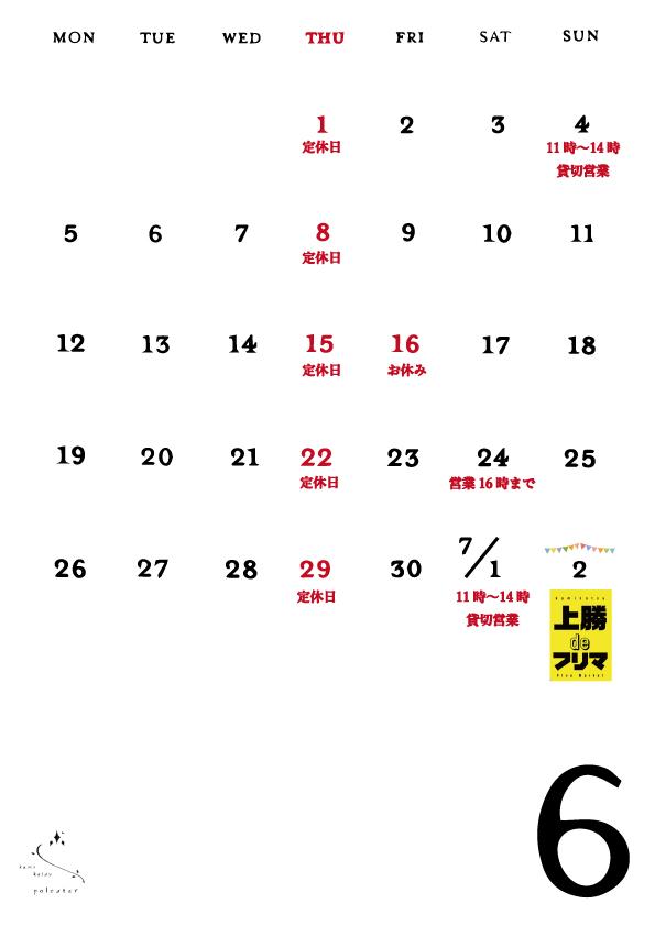 2017年6月営業カレンダー