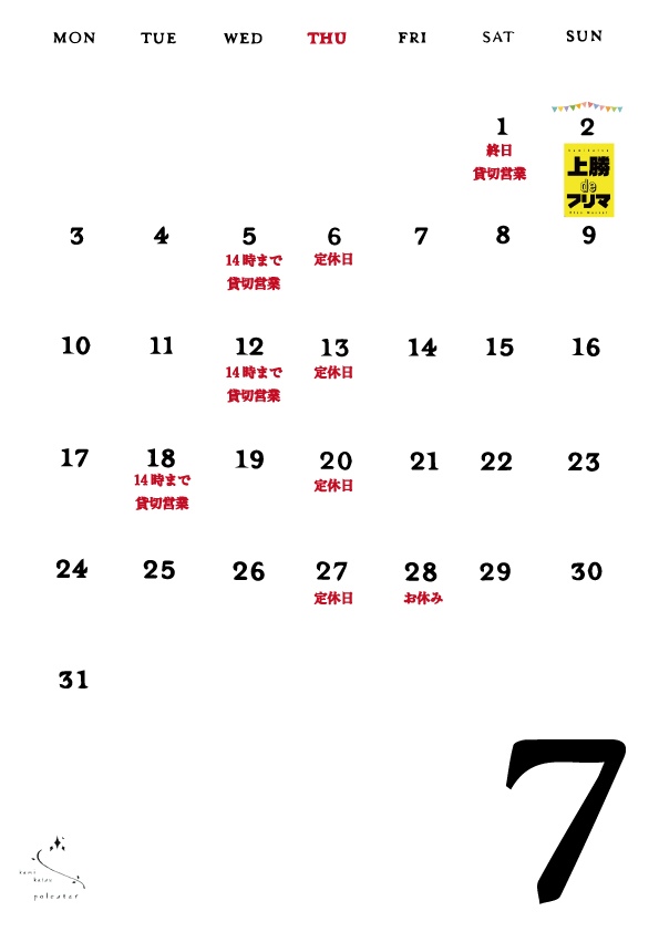 2017年7月営業カレンダー
