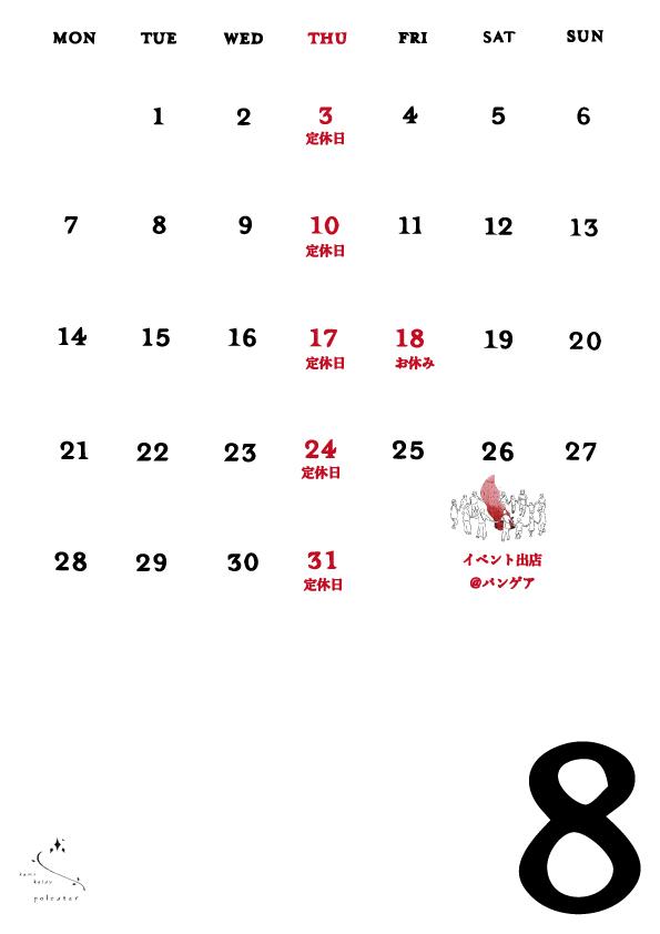 2017年8月営業カレンダー