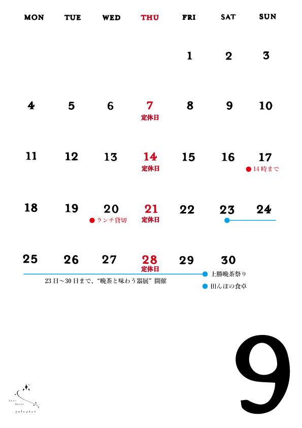 2017年9月営業カレンダー