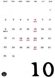 10月営業カレンダー2017