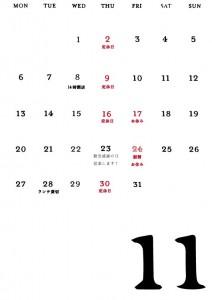 11月営業カレンダー2017