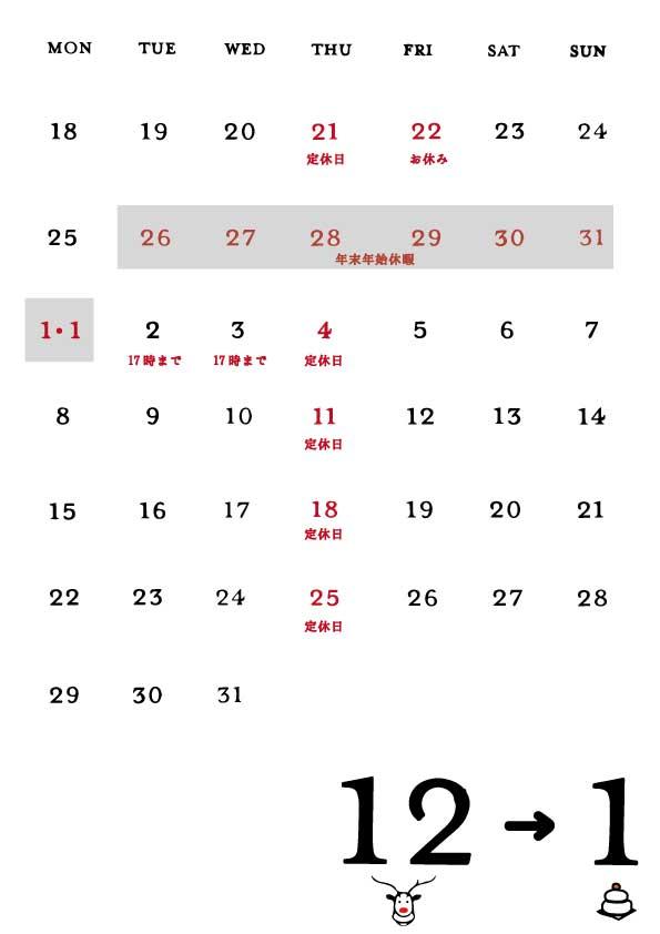 201712月営業カレンダー
