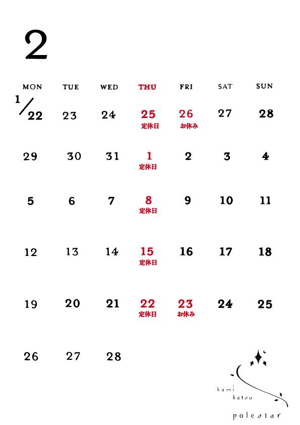 2018年2月営業カレンダー