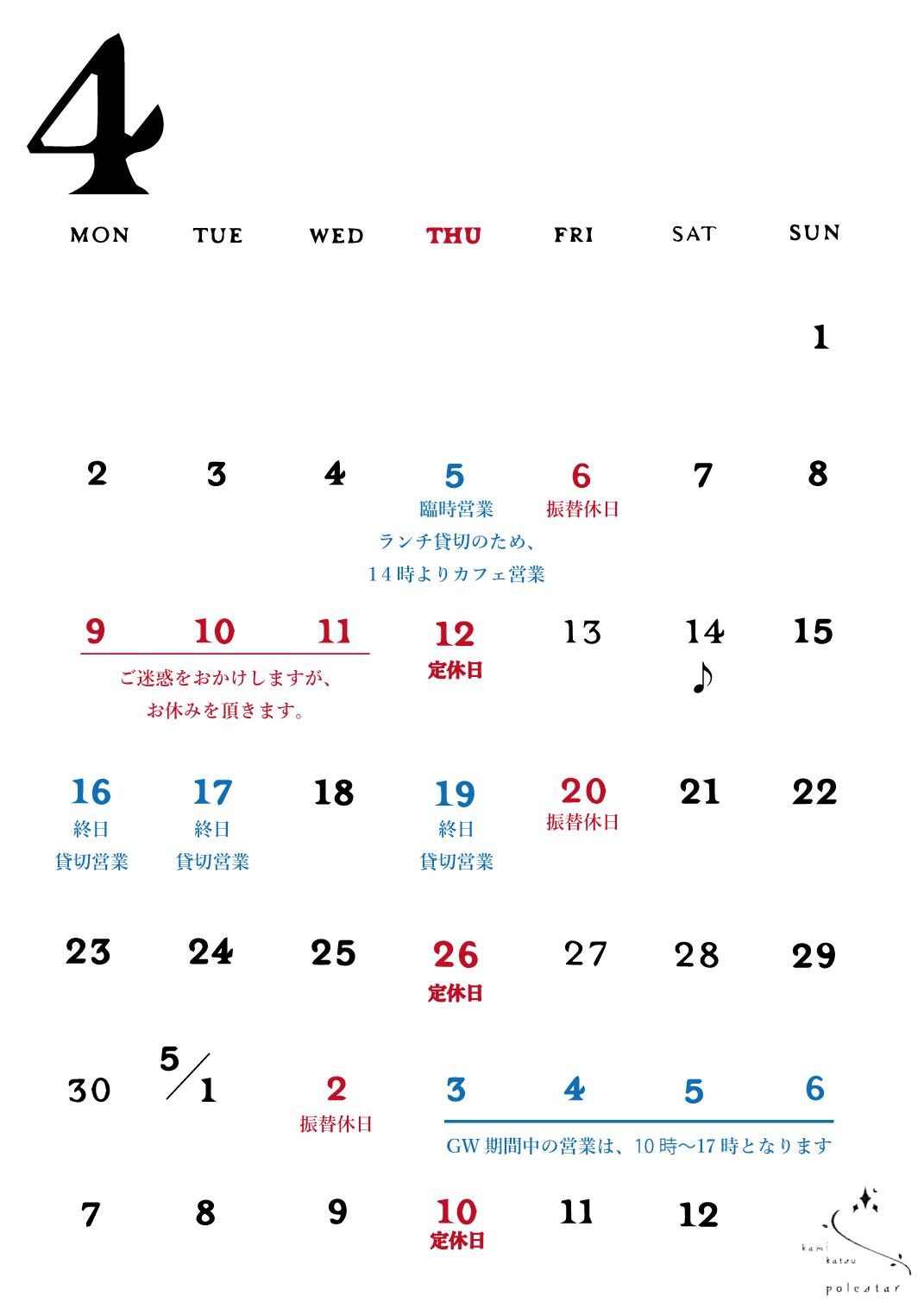2018年4月営業カレンダー